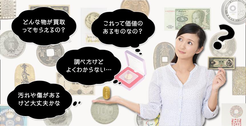 古銭の価値が分からず、お困りではありませんか?