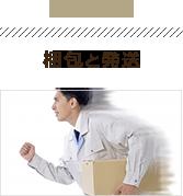梱包と発送