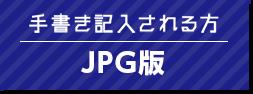 手書き記入される方 JPG