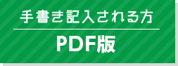 手書き記入される方 PDF