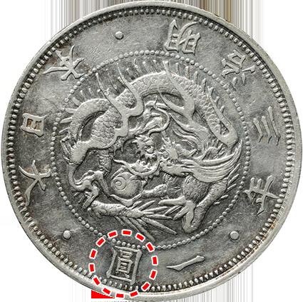 旧1円銀貨の場合