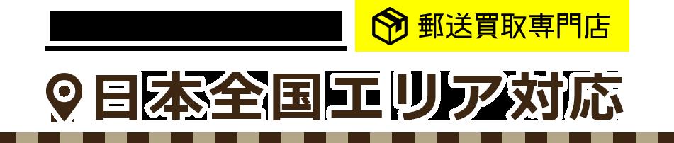 アンティーリンクは郵送買取専門店 日本全国エリア対応