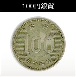 100円銀貨