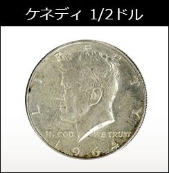 ケネディ 1/2ドル