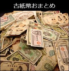 古紙幣おまとめ