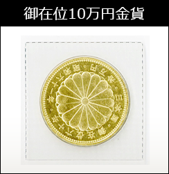 御在位10万円金貨
