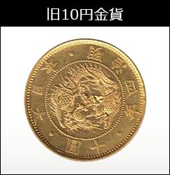 旧10円金貨