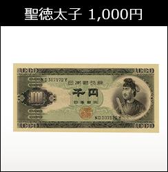 聖徳太子 1,000円