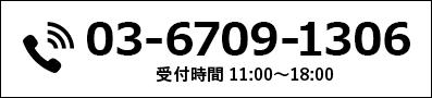 株式会社アンティーリンクお気軽にご連絡くださいTEL 03-6709-1306