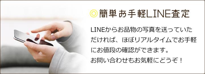 ◎簡単お手軽LINE査定