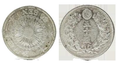 旭日五十銭銀貨