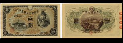 兌換券100円(1次100円)