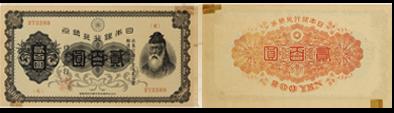 兌換券200円(裏赤200円)