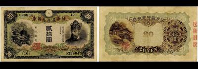 兌換券20円(タテ書き20円)