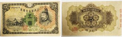 兌換券5円(1次5円)