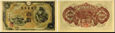 不換紙幣100円(2次100円)