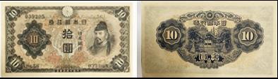 不換紙幣10円(2次10円)
