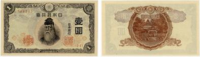 不換紙幣1円(中央武内1円)