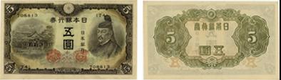 不換紙幣5円(3次5円)