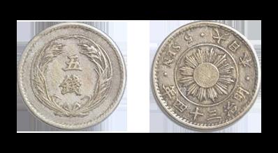 稲五銭白銅貨