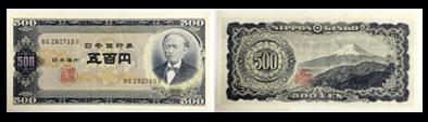 岩倉旧500円