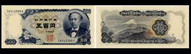 岩倉新500円