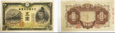 改正兌換券5円(2次5円)