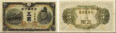 改正不換紙幣5円(4次5円)