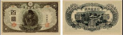 改正不換紙幣100円(3次100円)