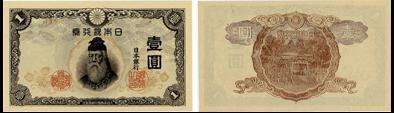 改正不換紙幣1円(中央武内1円)