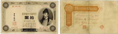 改造兌換銀行券10円(表猪10円)