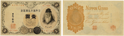 改造兌換銀行券1円(漢数字1円)