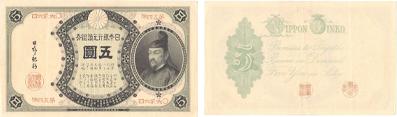 改造兌換銀行券5円(分銅5円)