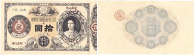 改造紙幣10円(神功皇后10円)
