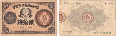 改造紙幣20銭,大蔵卿20銭