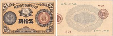 改造紙幣50銭,大蔵卿50銭