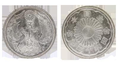 小型五十銭銀貨