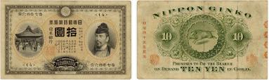 甲号兌換銀行券10円(裏猪10円)
