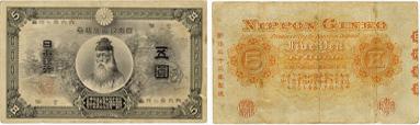 甲号兌換銀行券5円(中央武内5円)