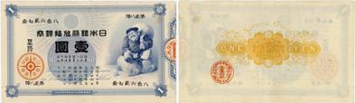旧兌換銀行券1円(大黒1円)