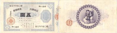 旧兌換銀行券5円(裏大黒5円)