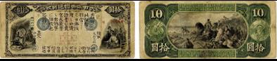 旧国立銀行券10円