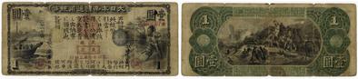 旧国立銀行券1円