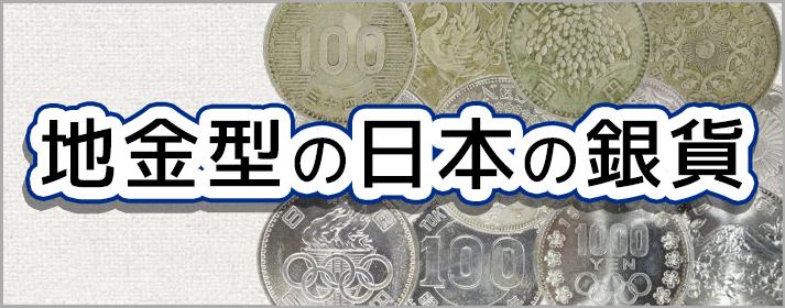 地金型の日本の銀貨
