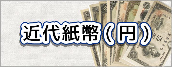 近代紙幣(円)