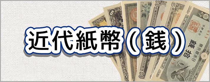 近代紙幣(銭)