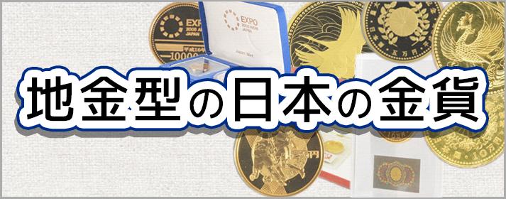 地金型の日本の金貨