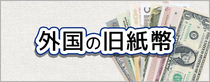 外国の旧紙幣