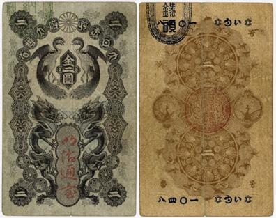 明治通宝2円