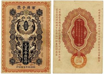日露戦争軍票-銀10銭